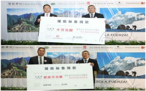 China donates money to Peru